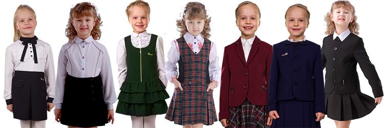 Школьная форма для девочек ПромАтелье сервис.
