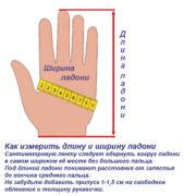 Размер рукавицы